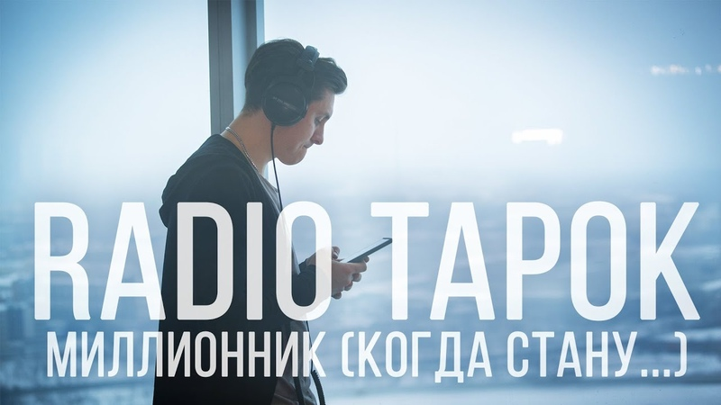 RADIO TAPOK МИЛЛИОННИК