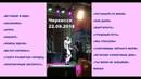 Валерий Леонтьев в ЧЕРКЕССКЕ Амфитеатр 22 09 2018 весь концерт