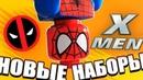КИТАЙСКОГО LEGO БОЛЬШЕ НЕ БУДЕТ! НОВЫЕ НАБОРЫ LEGO по Дэдпулу и X-Man / LEGO 2019
