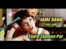 Jame Raho (Taare Zameen Par, 2007) - rus sub