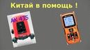 ЛаЗеРный уровень с алиэкспресс и лазерный дальномер