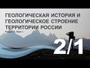 2/1 Геологическая история и геологическое строение территории России
