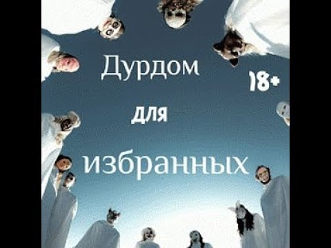 Валентин Трум о медицине Дуракам закон не писан