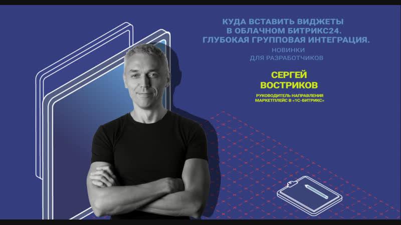 Куда вставить виджеты в облачном Битрикс24 Сергей Востриков