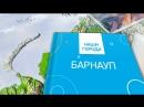 Наши города: Барнаул