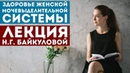Как сохранить здоровье женской мочевыделительной системы Лекция Н Г Байкуловой
