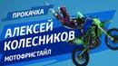 Погружение в мотофристайл с Алексеем Колесниковым