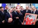 Путин поздравил футболистов