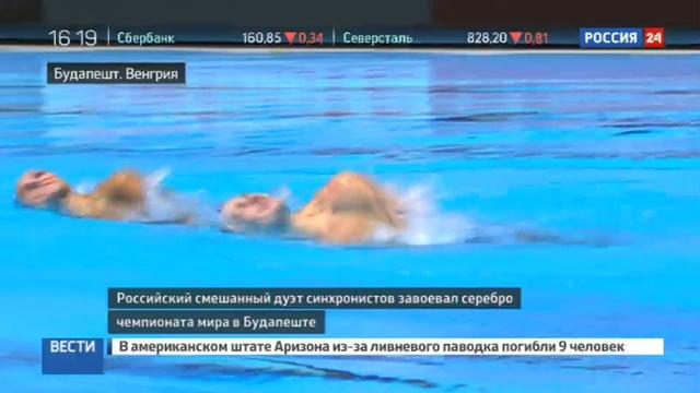 Новости на Россия 24 • Смешанный дуэт российских синхронистов взял серебро в Будапеште