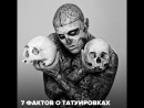 Интересные факты о татуировках