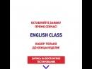 ENGLISH CLASS - запись на бесплатное тестирование в Минске