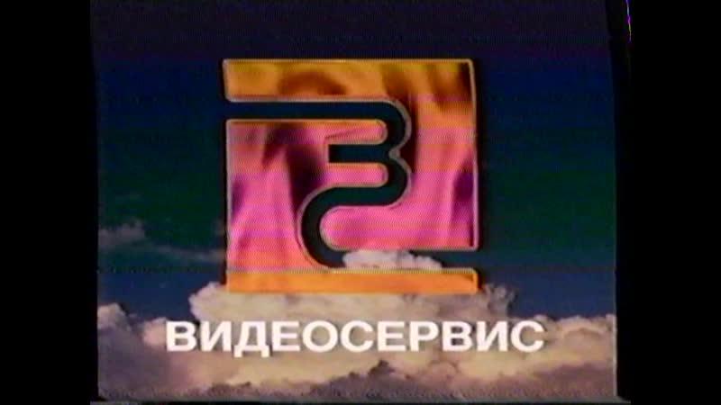 Реклама на VHS Золотой граммофон 1998 (Концерн Видеосервис)