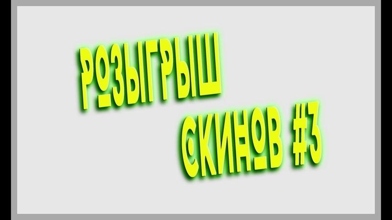 Розыгрыш 3 G.G.W.P.