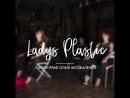 Lady's Plastic Ольга Москаленко | Отчетное шоу Бункер 25.11.2017