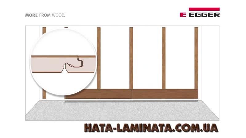 Ламинат EGGER-монтаж ламината на стену с замковой системой Just clic. Поставка и установка напольных покрытий.7 (966)327-07-00