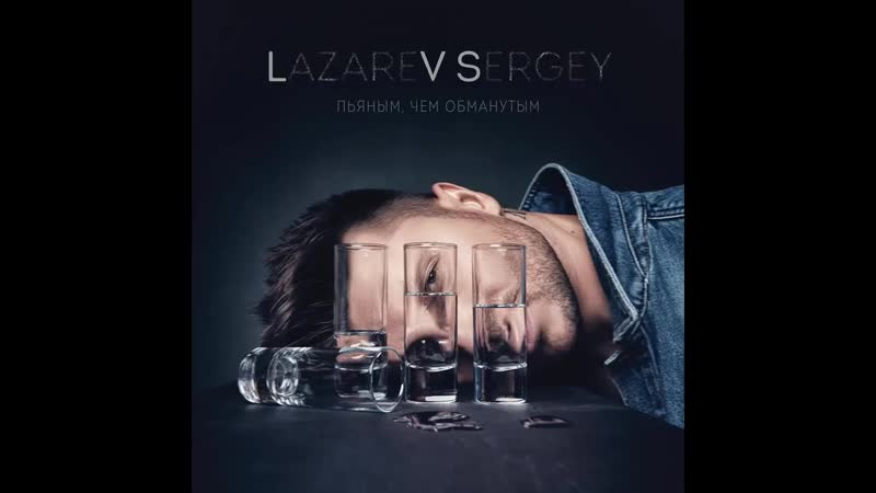 LVS- Пьяным чем обманутым AUDIO (Cергей Лазарев)_HD.mp4