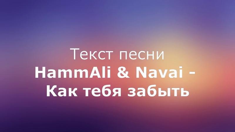 HAMMALI NAVAI - КАК ТЕБЯ ЗАБЫТЬ текст песни