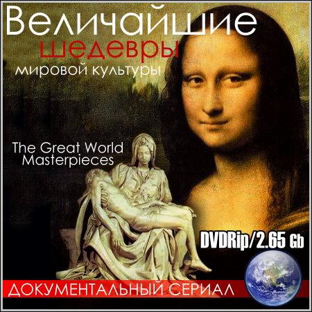 «Величайшие шедевры мировой культуры». 5 серий