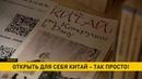 В клубе китайской культуры Цан Цзе в Минске помогут изучить Поднебесную