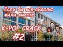 K pop Crack 4 2 Если бы все айдолы жили в одной общаге 2