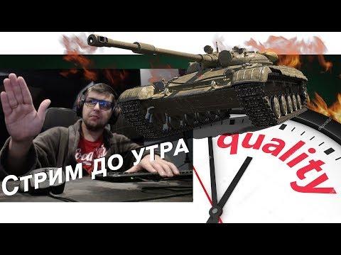 стрим ДО УТРА в рандоме world of tanks
