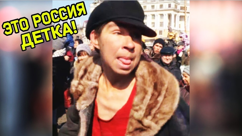 ЭТО РОССИЯ ДЕТКА!ЧУДНЫЕ ЛЮДИ РОССИИ ЛУЧШИЕ РУССКИЕ ПРИКОЛЫ 10 МИНУТ РЖАЧА ПОДАРКИ ИЗ СОЧИ-319