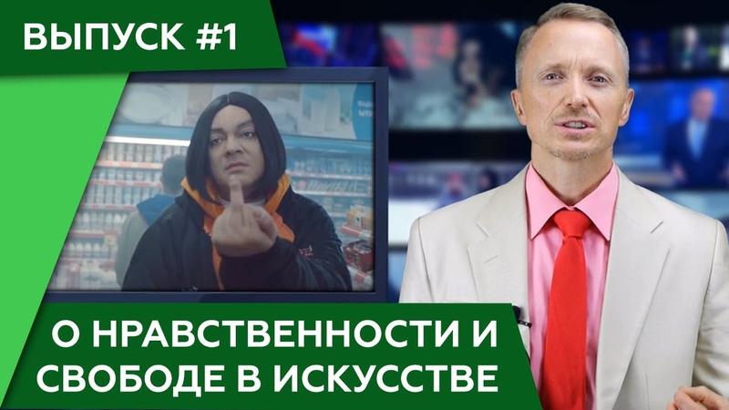 О нравственности и свободе в искусстве. Александр Усанин. Выпуск 1