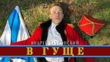 Андрей Блэконский - В гуще Пародия на Тимати feat. Егор Крид - Гучи