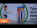 Жизнь в большом городе : изъятие органов - Москва 24