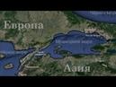 История вопроса о проливах Босфор и Дарданеллы рассказывает Андрей Болдырев