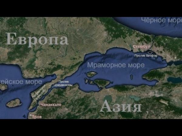 История вопроса о проливах: Босфор и Дарданеллы (рассказывает Андрей Болдырев)