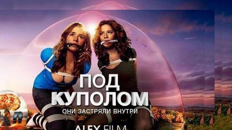 Под куполом (ВСЕ сезоны ВСЕ серии) (сериал)