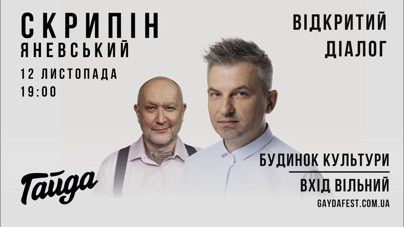 Скрипін Яневський відкритий діалог в Черкасах