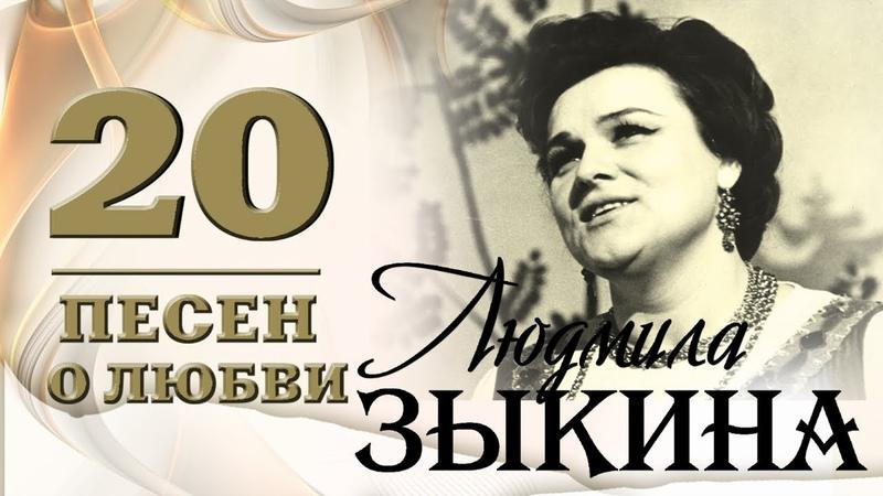 Людмила Зыкина - 20 песен о любви. Течет река Волга