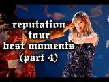 Taylor Swift - Reputation Tour Best Moments (Part 4)