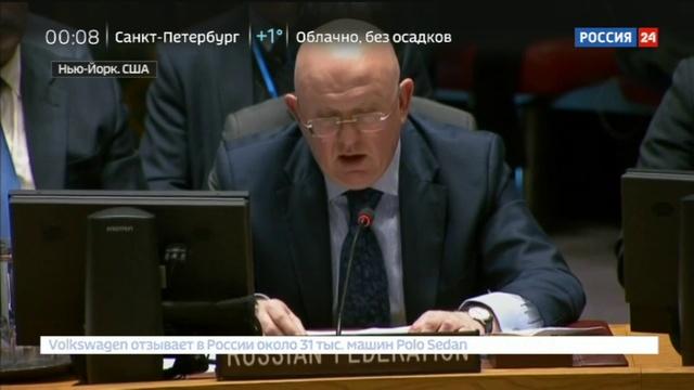 Новости на Россия 24 • РФ: США следует прислушаться к мнению других в израильско-палестинском конфликте