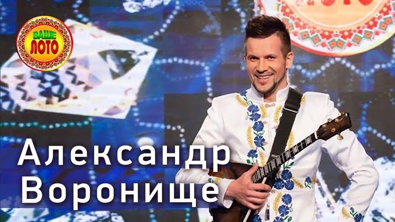 Александр Воронище в телешоу Ваше Лото
