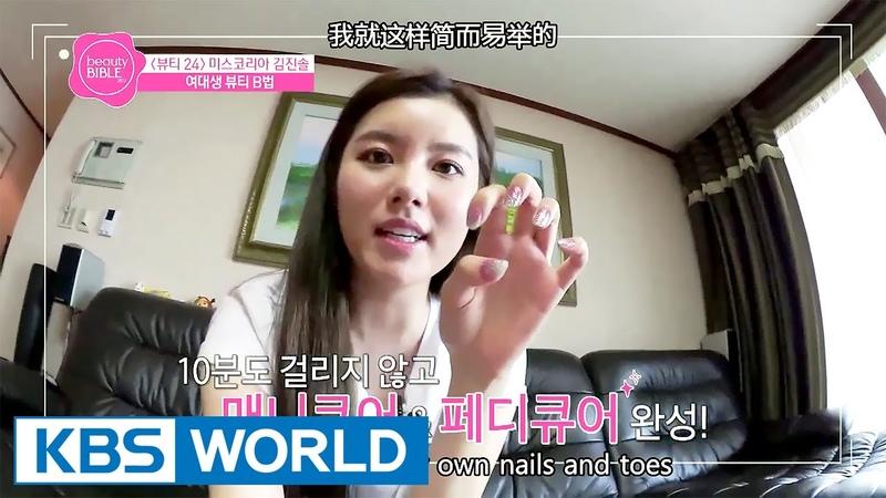 Beauty 24 - Miss Korea Kim Jinsol shares her beauty tips! [Beauty Bible 2017 SS 2017.07.10]