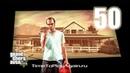 Прохождение Grand Theft Auto V GTA 5 Часть 50 План Архитектор Неприятный закон\Подготовка налету