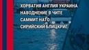 Хорватия порвала Англию и Украину. Наводнение в Чите. Саммит НАТО Что происходит?! 12.07.18