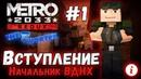 Minecraft Metro Redux 1 Начальник ВДНХ