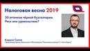 Кирилл Соппа 50 оттенков черной бухгалтерии. Риск или удовольствие Налоговая весна 2019