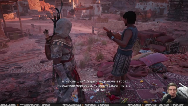 TheGideonGames ASSASSIN'S CREED Origins Истоки ➤ Прохождение 24 ➤ DLC НЕЗРИМЫЕ