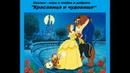 Мультфильм - игра - сказка Красавица и чудовище