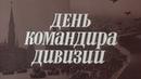 День командира дивизии - (Военный) 1983 г СССР