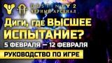 Destiny 2 Диги, Где Высшее Испытание 5 февраля 12 февраля