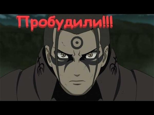 Ninja X Battle !! Авэйкнул Хашираму !! Смотрим Тонери в действии!)