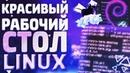 Красивый рабочий стол LINUX Debian XFCE Conky