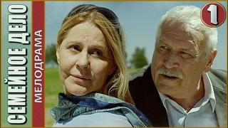 Семейное дело (2018). 1 серия. Премьера, мелодрама.