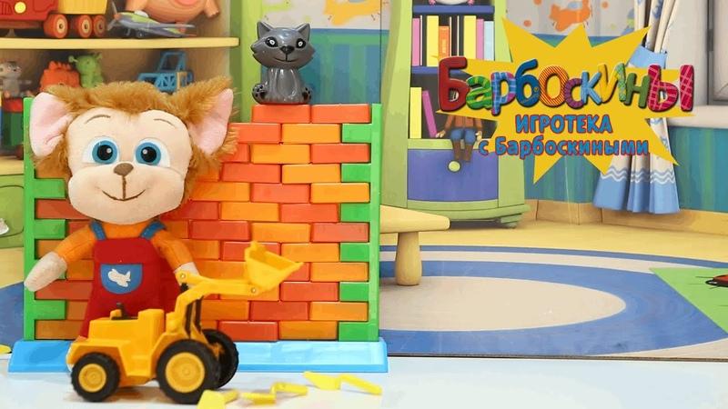 Челлендж Не урони котенка со стены 😺 Игротека с Барбоскиными 😺 Новая серия